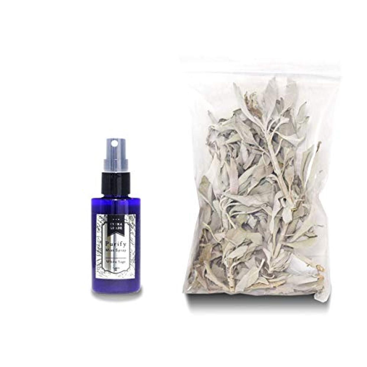 高原アーサー宣言するホワイトセージ 30g エクストラグレードセージミスト セット パワーストーン 浄化 お香 インセンス