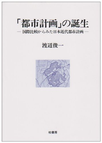「都市計画」の誕生―国際比較からみた日本近代都市計画 (ポテンティア叢書)の詳細を見る