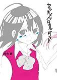 センチメンタルダスト (IDコミックス 百合姫コミックス)