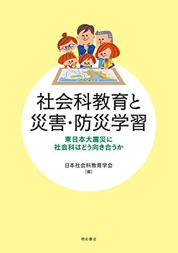 [画像:社会科教育と災害・防災学習――東日本大震災に社会科はどう向き合うか]