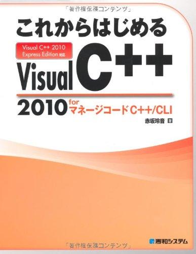 これからはじめるVisualC++2010forマネージコードC++/CLIの詳細を見る