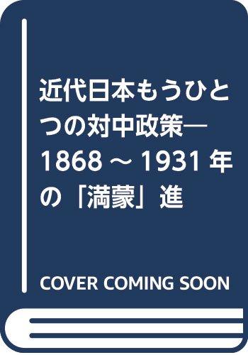 近代日本もうひとつの対中政策―1868~1931年の「満蒙」進出論