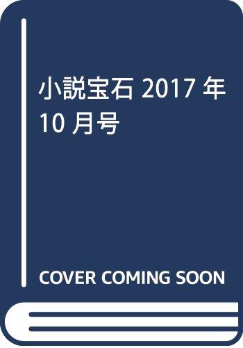 小説宝石 2017年 10 月号 [雑誌]