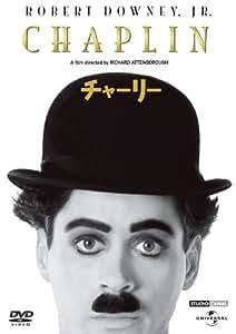 チャーリー [DVD]