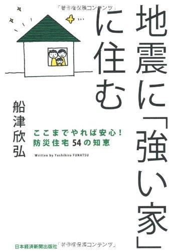 地震に「強い家」に住む—ここまでやれば安心! 防災住宅54の知恵