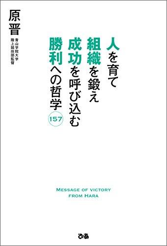 人を育て 組織を鍛え 成功を呼び込む 勝利への哲学の書影