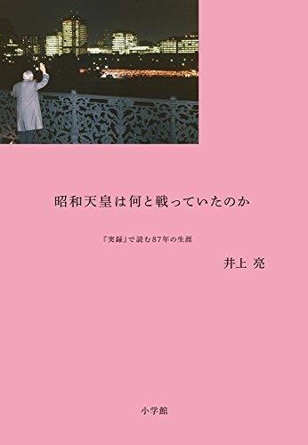 昭和天皇は何と戦っていたのか 『実録』で読む87年の生涯の詳細を見る