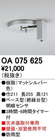 ODELIC(オーデリック) 【工事必要】 おまかセンサ 天井面取付専用【明暗センサ】 OA075625