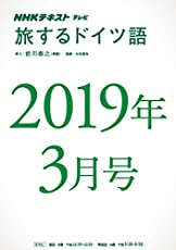 NHKテレビ 旅するドイツ語 2019年3月号 [雑誌] (NHKテキスト)