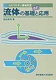 流体の基礎と応用 (わかりやすい機械教室)