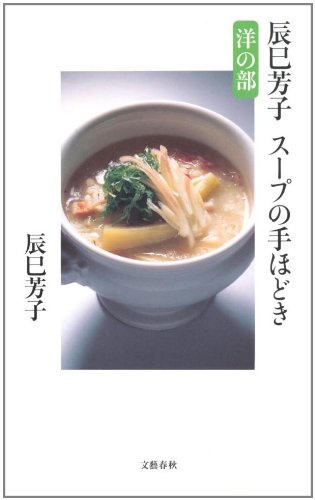 辰巳芳子スープの手ほどき 洋の部 (文春新書)