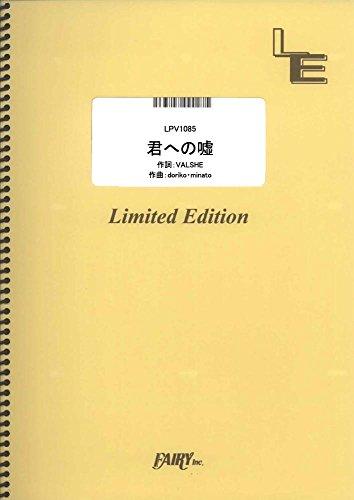 ピアノ&ヴォーカル 君への嘘/VALSHE (LPV1085...