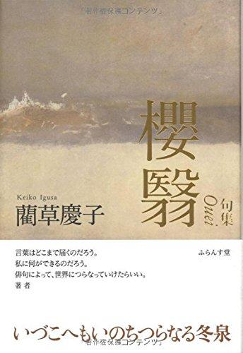句集 櫻翳 (ふらんす堂俳句叢書)