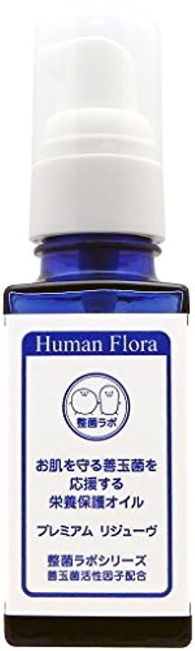 抗生物質楽な泣き叫ぶヒューマンフローラ プレミアムリジューヴ