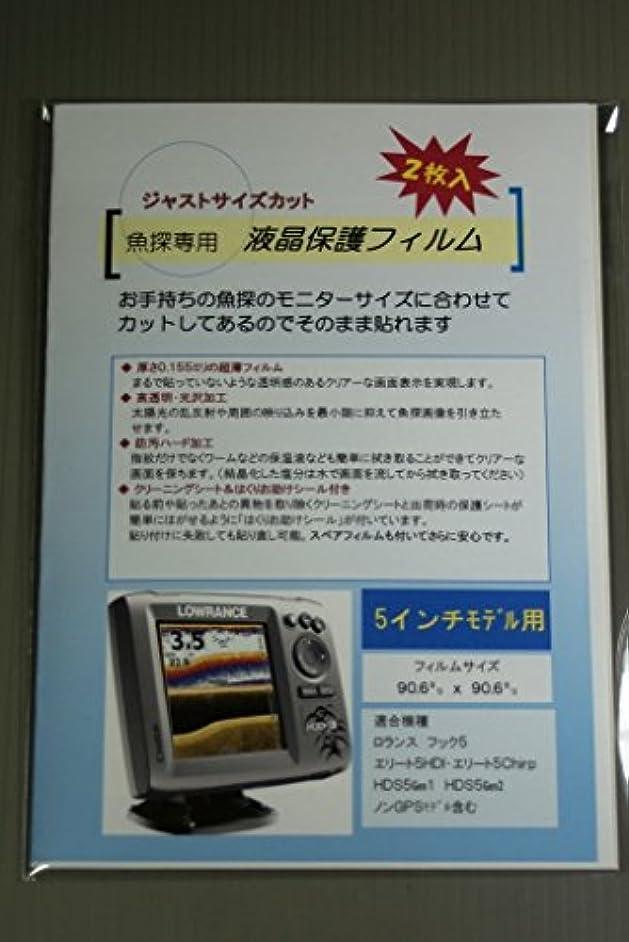 くるみアカデミック啓発する魚探用液晶保護フィルム(ロランス5インチサイズ用)