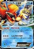 【シングルカード】EBB)ケルディオEX R 037 093