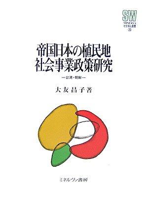 帝国日本の植民地社会事業政策研究―台湾・朝鮮 (MINERVA社会福祉叢書)
