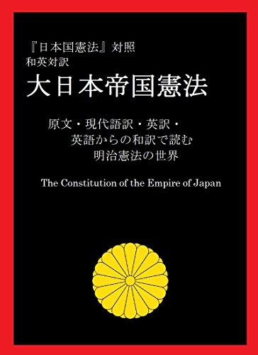 『日本国憲法』対照 和英対訳 大日本帝国憲法: 原文・現代語訳・英訳・ 英語からの和訳で読む 明治憲法の世界