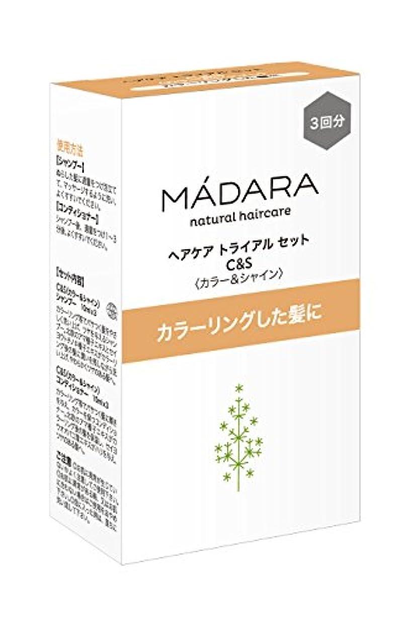 ビヨン接辞洗剤マダラ ヘアケアトライアルセット(カラー&シャイン)