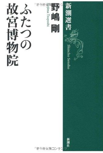 ふたつの故宮博物院 (新潮選書)の詳細を見る