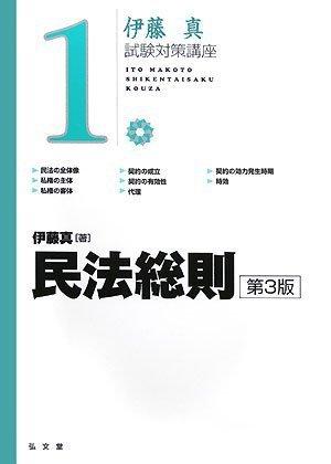 民法総則 第3版 (伊藤真試験対策講座 1)