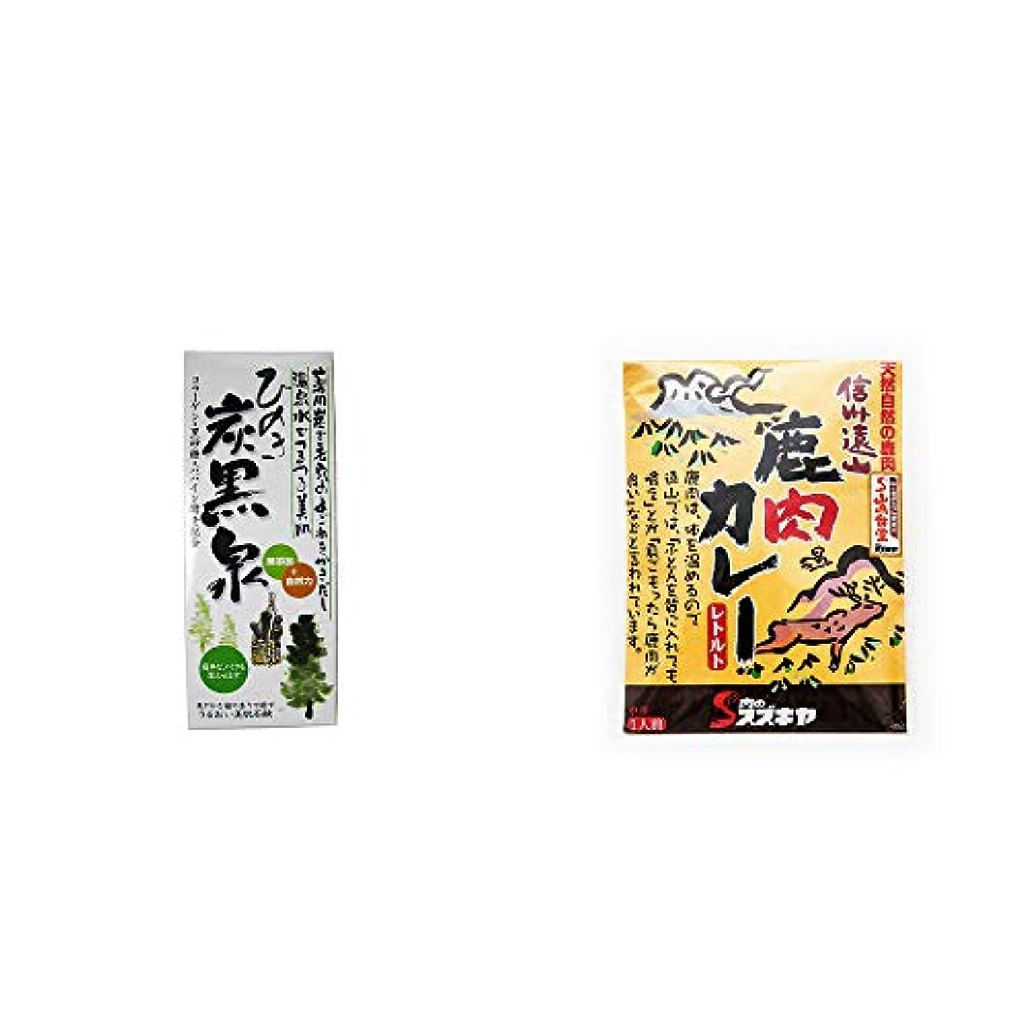 [2点セット] ひのき炭黒泉 箱入り(75g×3)?信州遠山 鹿肉カレー 中辛 (1食分)