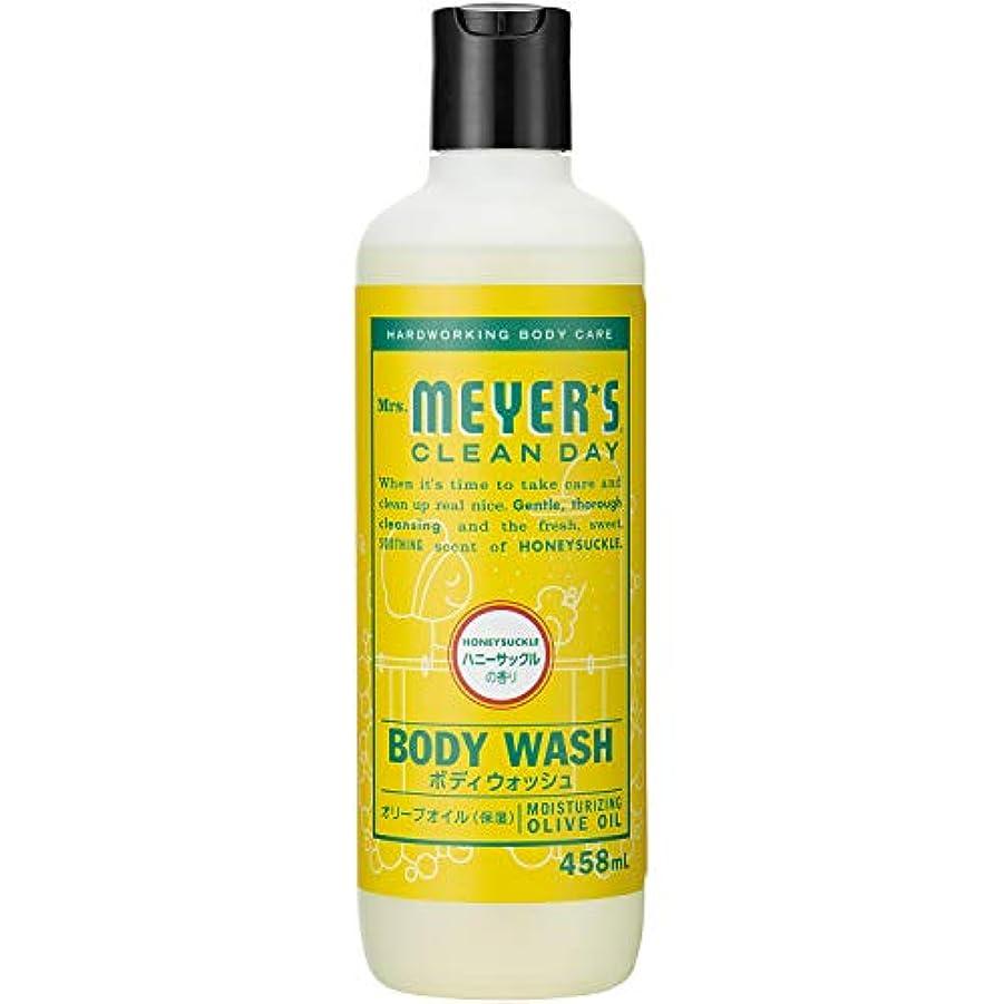 遡る準備したマルコポーロミセスマイヤーズ クリーンデイ(Mrs.Meyers Clean Day) ボディウォッシュ ハニーサックルの香り 458ml