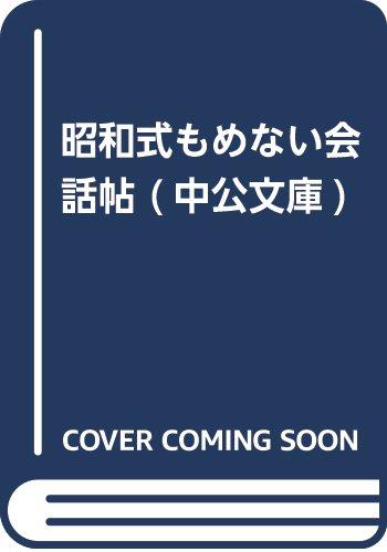 昭和式もめない会話帖 (中公文庫 お 92-1)
