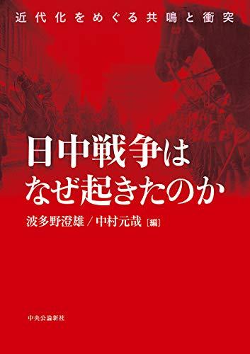 日中戦争はなぜ起きたのか-近代化をめぐる共鳴と衝突 (単行本)