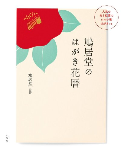 鳩居堂のはがき花暦: 人気の桜と紅葉のシルク刷はがきつき (実用単行本)の詳細を見る
