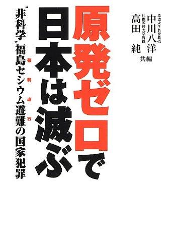 """原発ゼロで日本は滅ぶ ―""""非科学""""福島セシウム避難の国家犯罪の詳細を見る"""