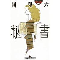 秘書 (幻冬舎アウトロー文庫)
