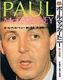 ポール・マッカートニー―愛と音楽 (ロック・ブック)