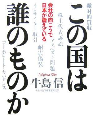 この国は誰のものか―会社の向こうで日本が震えているの詳細を見る