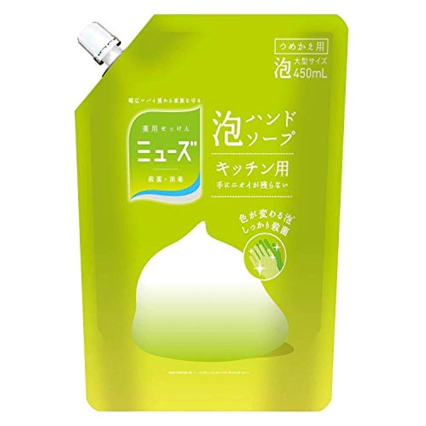 【医薬部外品】ミューズ 泡 ハンドソープ 詰め替え キッチン用 450ml