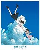 「未来のミライ」スペシャル・エディション Blu-ray[Blu-ray/ブルーレイ]