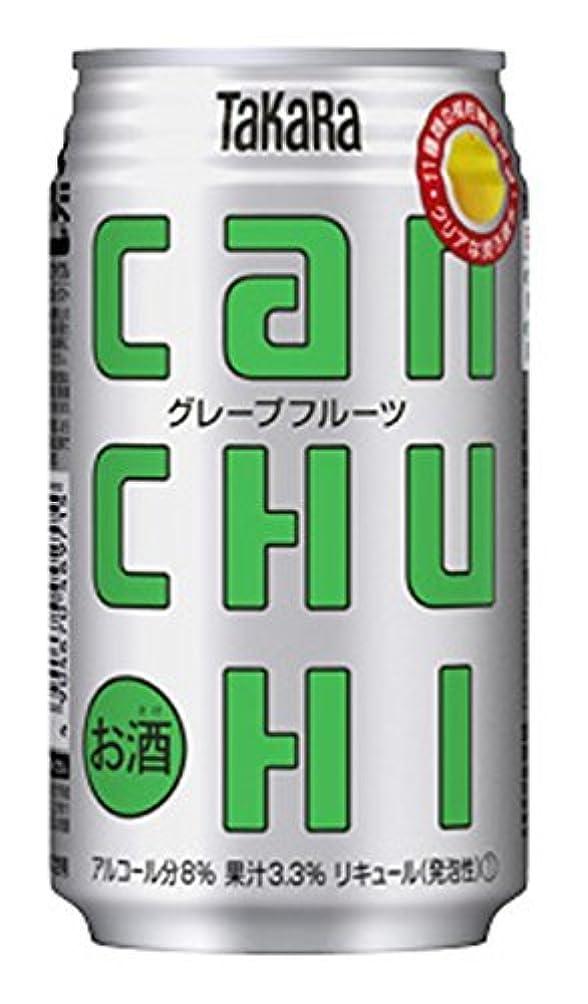 ロープ半ば毎年宝 缶 チューハイ グレープフルーツ 350ml × 1ケース (1ケース24本入) (24本) (カンチューハイGF) タカラ