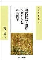 明代海禁=朝貢システムと華夷秩序 (東洋史研究叢刊)