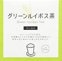 グリーンルイボス茶(ティーバッグ)20g