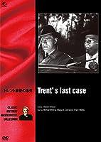 トレント最後の事件 [DVD]
