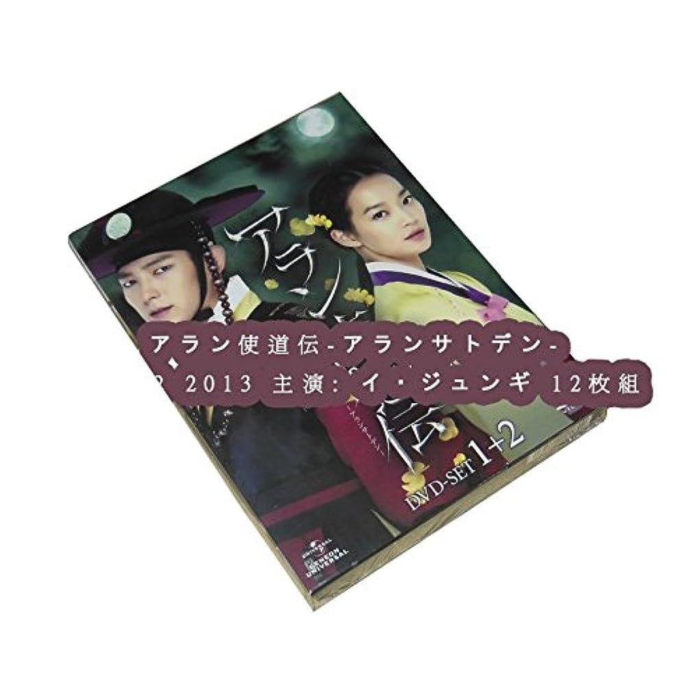 主大佐規制するアラン使道伝-アランサトデン- SET1+2 2013 主演: イ?ジュンギ