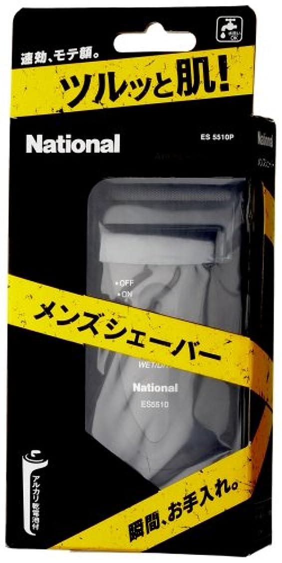 絶対に郊外土器National アミューレ オム メンズシェーバー 黒 ES5510P-K