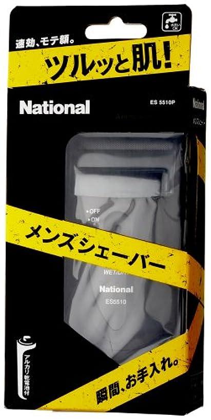 消防士リンク防水National アミューレ オム メンズシェーバー 黒 ES5510P-K