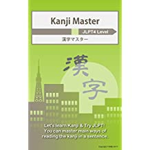 Kanji Master JLPT4 Level (Japanese Edition)