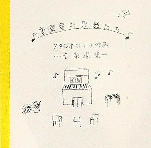 オムニバス /音楽室の楽器たち スタジオジブリ作品 音楽選集  CD
