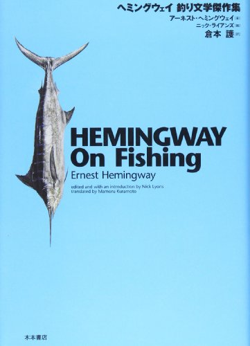 ヘミングウェイ釣り文学傑作集