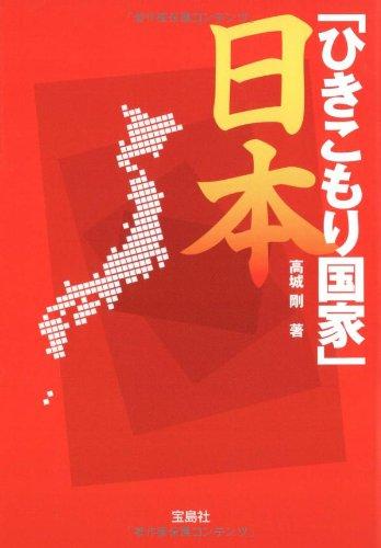 「ひきこもり国家」日本 (宝島SUGOI文庫)の詳細を見る