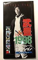 競馬 武豊 騎手 1998年 メモリアルレースセレクション テレホンカード