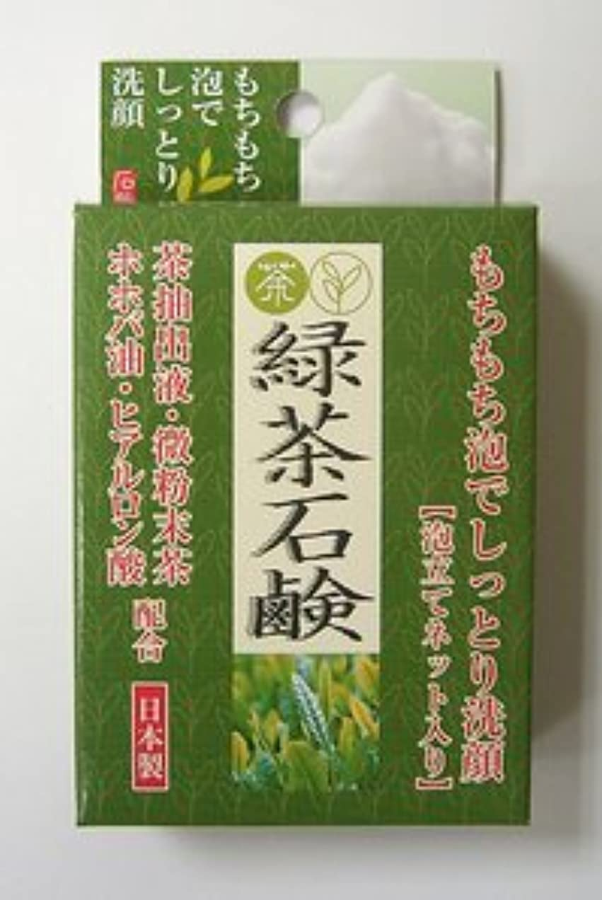 スプレーミス熱帯の泡立てネット付き!緑茶石鹸 もちもちしっとり!