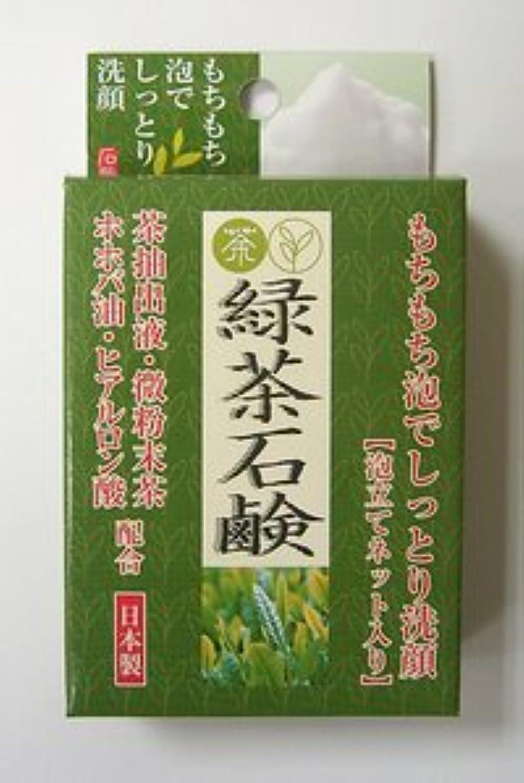 インデックスインゲン専門知識泡立てネット付き!緑茶石鹸 もちもちしっとり!